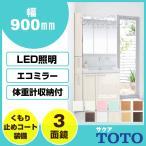 TOTO 洗面化粧台 セット サクア 900幅 スウィング三面鏡 エコミラー有り LED照明  片引き出しタイプ 体重計収納 LDSWB075BJJEN1■ LMWB075A3SLC2G リフォーム