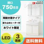 NORITZ ノーリツ 洗面化粧台 シャンピーヌ 3面鏡 750幅 ホワイト限定シングルレバーシャワー水栓LEM-753H / W LSAB-70AWN1B 陶器製