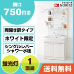 NORITZ ノーリツ 洗面化粧台 洗面台 シャンピーヌ 一面鏡 750幅 シングルレバーシャワー水栓 LSAM-7VS_LSAB-70AWN1B 陶器製