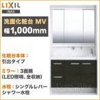 リクシル 洗面化粧台 セット MV 幅1,000mm 3面鏡(LED照明) くもり止めコート付 引出タイプ シングルレバーシャワー水栓 LIXIL