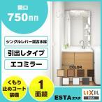 リクシル 洗面化粧台 エスタ 750幅 コンポタイプ 1面鏡 LED照明 グースネック水栓