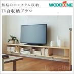 WOODONE ウッドワン TV台収納プラン OM-004 無垢の木 システム収納