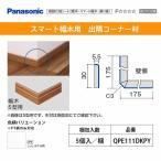 パナソニック 造作材 スマート幅木 出隅コーナー材 QPE111DKPY 5個入 30mm幅 巾木