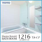 ショッピングTOTO TOTO システムバス バスルーム マンションリモデルバス WBシリーズ Tタイプ 1216 0.75坪標準 ユニットバス