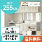 LIXIL リクシル sunwave(サンウェーブ) システムキッチン リシェルSI RICHELLE SI カスタムプラン 間口255cm
