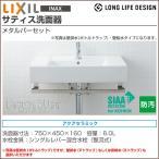 リクシル 洗面器 サティス洗面器/コンパクト洗面器 手洗い メタルバーセット 壁付式 YL-D558Y■■ シングルレバー混合水栓