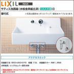 リクシル 洗面器 サティス洗面器/コンパクト洗面器 手洗い 壁付式 YL-A537SY■ シングルレバー混合水栓 アクアセラミック