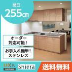 LIXIL リクシル sunwave サンウェーブ システムキッチン シエラ Shiera 開き扉プラン 間口255cm