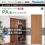 Panasonic パナソニック クローゼットドア ベリティス PA型 SKRE1PAK1RNBT2N71□ 幅0.5間 オーダー可能