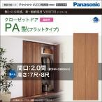 Panasonic パナソニック クローゼットドア ベリティス PA型 XKRE1PAK1RNN76□ 幅2.0間 オーダー可