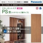 Panasonic パナソニック クローゼットドア ベリティス PS型 XKRE1PSK1RNN75□ 幅1.5間  オーダー可