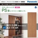 Panasonic パナソニック クローゼットドア ベリティス PS型 SKRE1PSK1RNBT2N76□ 幅2.0間