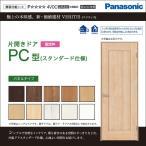 パナソニック 建具 ベリティス 片開きドア PC型 パネルタイプ XMJE1PC◇N01R(L)7△□ オーダー可