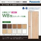 パナソニック 建具 ベリティス 片開きドア WB型 採光タイプ XMJE1WB◇N01R(L)7△□ オーダー可