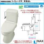 INAX トイレーナR トイレ 洋風簡易水洗便器 手洗なし