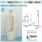リクシル LIXIL トイレ (床排水) トラップ着脱式 大形ストール小便器 U-321RM