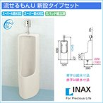 リクシル LIXIL トイレ小便器 床排水 流せるもんU 新設タイプセット U-331RM