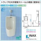 リクシル LIXIL トイレ 壁排水 トラップ付 小形壁掛ストール小便器 U-431R
