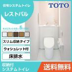 TOTO システムトイレ レストパル 収納付ウォシュレット一体型便器 床給水床排水 200mm I型 スリム収納タイプ 手洗器あり UWCCC1CBN31NN○□BA