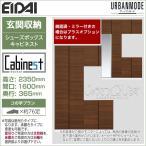 EIDAI 永大産業 シューズボックス・キャビネスト コの字プラン 幅1600mm 高さ2350mm VGSZ-C16232T