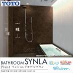 ショッピングTOTO TOTO システムバスルーム シンラ SYNLA Plan4 マンションリモデルプラン 1418 Sタイプ WXQ1418USX1□K  お風呂
