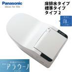 全自動おそうじトイレ 新型アラウーノ XCH1302 床排水 標準タイプ タンクレストイレ タイプ2 Panasonic