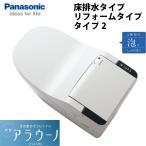 全自動おそうじトイレ 新型アラウーノ XCH1302R 床排水 リフォームタイプ タンクレストイレ タイプ2 Panasonic