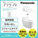 全自動おそうじトイレ アラウーノV XCH3018RWS 組み合わせタイプ 手洗いなし 床排水 リフォームタイプ タンクレストイレ 暖房便座 Panasonic パナソニック