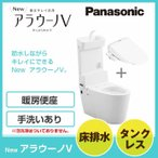 全自動おそうじトイレ アラウーノV XCH3018WST 組み合わせタイプ 手洗いあり 床排水 標準タイプ タンクレストイレ 暖房便座 Panasonic パナソニック