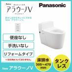 全自動おそうじトイレ アラウーノV XCH301RWS 手洗いなし 組み合わせタイプ 床排水 リフォームタイプ タンクレストイレ 便座なし 便器のみ Panasonic