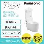 パナソニック アラウーノV 手洗い付き 床排水 リフォームタイプ タンクレストイレ 便座なし 便器のみ XCH301RWST