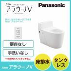 全自動おそうじトイレ アラウーノV XCH301WS 手洗いなし 組み合わせタイプ 床排水 標準タイプ タンクレストイレ便座なし 便器のみ Panasonic パナソニック