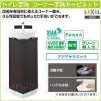 リクシル コーナー手洗キャビネット YL-D201CC〇〇■■■ ハンドル水栓 自動水栓  床壁共通給水