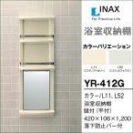 LIXIL リクシル 浴室収納棚 平付 ミラー付 YR-412G 浴室ミラーキャビネット