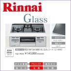 リンナイ ビルトインコンロ Glassガラストップシリーズ RS31W13A18RX-VL プロパンガス 【関東地区取替工事対応】