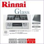 リンナイ ビルトインコンロ Glassガラストップシリーズ RS31W13A18RX-VR 都市ガス 【関東地区取替工事対応】