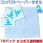 携帯用 コンパクトペーパータオル 1個12枚入り 16個 ネコポス送料無料(ペーパー/タオル/手洗い/パルプ/携帯)