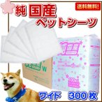 ショッピング安い 純国産 ペットシーツ ワイド サイズ 300枚 送料無料(国産 犬 ペットシート トイレ)