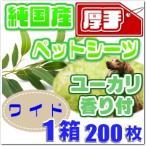 純国産 厚手 ペットシーツ ユーカリ の 香り付 ワイド 200枚 送料無料(国産 犬 ペットシート トイレ)