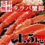 たらば蟹脚 1.5kg ボイル済 送料無料 10本前後 タラバ たらば ギフト 贈答