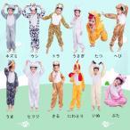 ハロウィン コスプレ 子供 キャラクター 動物服 ねこ 犬 ネズミ うさぎ 文化祭 演劇 ベビー用着ぐるみ コスチューム クリスマス衣装 パーティー 十二生肖