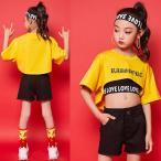 キッズダンス衣装 ヒップホップ イエローシャツ タンクトップ パンツ 女の子 モダン へそ出し ステージ衣装 子供 ダンス衣装 練習着