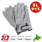 革手 大きい 作業用 豚革手袋クレストマジック・アテ付き LLL(3Lサイズ) 北海道オリジナル