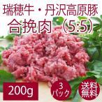 ジャストミートで買える「中津ミート 瑞穂牛 丹沢高原豚合挽肉 200g 3パック 送料無料」の画像です。価格は3,867円になります。