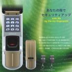 新生指紋認証電子錠(リモコン付) S-51C2R