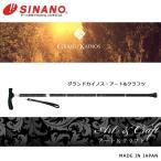 シナノSINANO 杖 ステッキ メンズ 日本製 握りやすい 折りたたみ メンズ 紳士 スリムネック  アート&クラフト