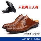 サンダル メンズ ビジネスサンダル 通気性 オフィスサンダル 紳士靴 レザー EEE 本革 ビジネス オフィス 室内履き B12-108BKBR