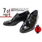 シークレットシューズ メンズシューズ  革靴 人気 ビジネスシューズ 本革 日本製 身長高 北嶋製靴 3320