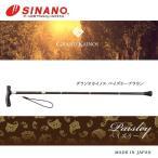 シナノSINANO 杖 ステッキ メンズ 日本製 握りやすい 折りたたみ メンズ 紳士 スリムネック ペイズリー柄