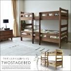 二段ベッド コンパクト 子供 〜 大人まで ウォールナット タモ 木製 ロータイプ